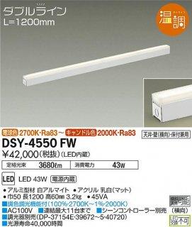 DSY-4550FW ベースライト 大光電機(DAIKO)