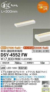 DSY-4552FW ベースライト 大光電機(DAIKO)