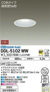 DDL-5102WW ダウンライト 大光電機(DAIKO)