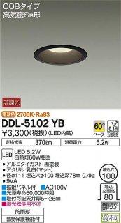 DDL-5102YB ダウンライト 大光電機(DAIKO)