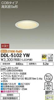 DDL-5102YW ダウンライト 大光電機(DAIKO)