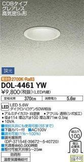 DOL-4461YW ポーチライト 大光電機(DAIKO)