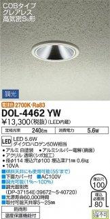 DOL-4462YW ポーチライト 大光電機(DAIKO)