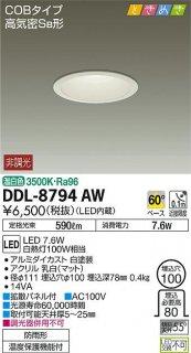 DDL-8794AW ダウンライト 大光電機(DAIKO)