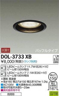 DOL-3733XB ポーチライト ランプ別売 大光電機(DAIKO)