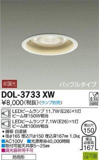 DOL-3733XW ポーチライト ランプ別売 大光電機(DAIKO)