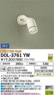 <img class='new_mark_img1' src='https://img.shop-pro.jp/img/new/icons29.gif' style='border:none;display:inline;margin:0px;padding:0px;width:auto;' />DOL-3761YW 屋外灯 スポットライト LED 大光電機(DAIKO)  即日発送対応可能 在庫確認必要