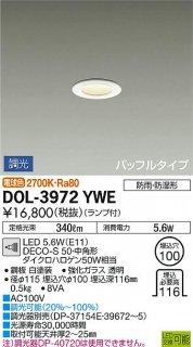 <img class='new_mark_img1' src='https://img.shop-pro.jp/img/new/icons29.gif' style='border:none;display:inline;margin:0px;padding:0px;width:auto;' />DOL-3972YWE 浴室灯 LED 大光電機(DAIKO)  即日発送対応可能 在庫確認必要