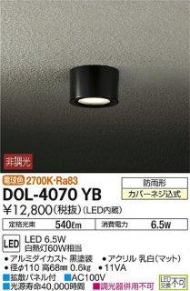 DOL-4070YB ポーチライト 大光電機(DAIKO)