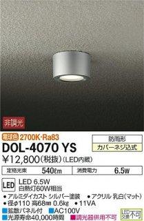 DOL-4070YS ポーチライト 大光電機(DAIKO)