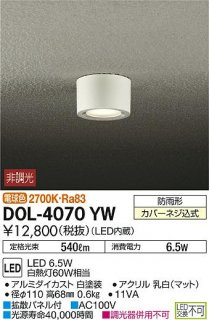 DOL-4070YW ポーチライト 大光電機(DAIKO)