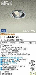 DOL-4432YS ポーチライト 大光電機(DAIKO)