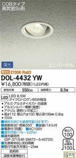 DOL-4432YW ポーチライト 大光電機(DAIKO)