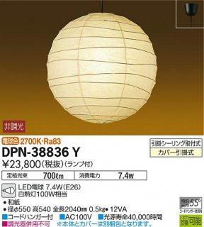 DPN-38836Y (イサム・ノグチ AKARI) ペンダント 大光電機(DAIKO)