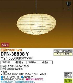 DPN-38838Y (イサム・ノグチ AKARI) ペンダント 大光電機(DAIKO)