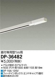 DP-36482 配線ダクトレール 大光電機(DAIKO)