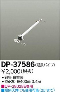 DP-37586 シーリングファン 大光電機(DAIKO)