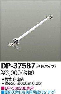 DP-37587 シーリングファン 大光電機(DAIKO)