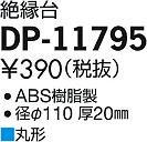 <img class='new_mark_img1' src='https://img.shop-pro.jp/img/new/icons29.gif' style='border:none;display:inline;margin:0px;padding:0px;width:auto;' />DP-11795 オプション 大光電機(DAIKO)  即日発送対応可能 在庫確認必要