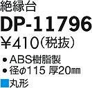 <img class='new_mark_img1' src='https://img.shop-pro.jp/img/new/icons29.gif' style='border:none;display:inline;margin:0px;padding:0px;width:auto;' />DP-11796 オプション 大光電機(DAIKO)  即日発送対応可能 在庫確認必要