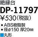 <img class='new_mark_img1' src='https://img.shop-pro.jp/img/new/icons29.gif' style='border:none;display:inline;margin:0px;padding:0px;width:auto;' />DP-11797 オプション 大光電機(DAIKO)  即日発送対応可能 在庫確認必要