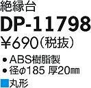 <img class='new_mark_img1' src='https://img.shop-pro.jp/img/new/icons29.gif' style='border:none;display:inline;margin:0px;padding:0px;width:auto;' />DP-11798 オプション 大光電機(DAIKO)  即日発送対応可能 在庫確認必要