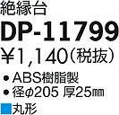 <img class='new_mark_img1' src='https://img.shop-pro.jp/img/new/icons29.gif' style='border:none;display:inline;margin:0px;padding:0px;width:auto;' />DP-11799 オプション 大光電機(DAIKO)  即日発送対応可能 在庫確認必要