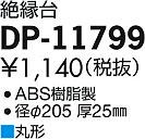 DP-11799 オプション 大光電機(DAIKO)