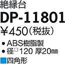 <img class='new_mark_img1' src='https://img.shop-pro.jp/img/new/icons29.gif' style='border:none;display:inline;margin:0px;padding:0px;width:auto;' />DP-11801 オプション 大光電機(DAIKO)  即日発送対応可能 在庫確認必要