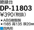<img class='new_mark_img1' src='https://img.shop-pro.jp/img/new/icons29.gif' style='border:none;display:inline;margin:0px;padding:0px;width:auto;' />DP-11803 オプション 大光電機(DAIKO)  即日発送対応可能 在庫確認必要