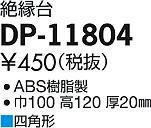 DP-11804 オプション 大光電機(DAIKO)