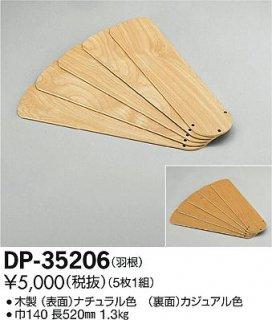 DP-35206 シーリングファン 大光電機(DAIKO)