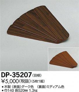 DP-35207 シーリングファン 大光電機(DAIKO)