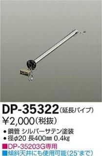 DP-35322 シーリングファン 大光電機(DAIKO)
