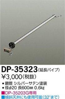 DP-35323 シーリングファン 大光電機(DAIKO)