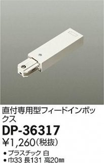 DP-36317 配線ダクトレール 大光電機(DAIKO)