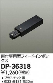 <img class='new_mark_img1' src='https://img.shop-pro.jp/img/new/icons29.gif' style='border:none;display:inline;margin:0px;padding:0px;width:auto;' />DP-36318 配線ダクトレール フィードインボックス 大光電機(DAIKO)  即日発送対応可能 在庫確認必要