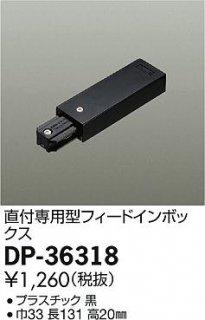 DP-36318 配線ダクトレール 大光電機(DAIKO)