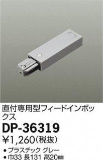 <img class='new_mark_img1' src='https://img.shop-pro.jp/img/new/icons29.gif' style='border:none;display:inline;margin:0px;padding:0px;width:auto;' />DP-36319 配線ダクトレール フィードインボックス 大光電機(DAIKO)  即日発送対応可能 在庫確認必要