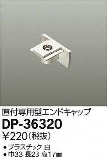 <img class='new_mark_img1' src='https://img.shop-pro.jp/img/new/icons29.gif' style='border:none;display:inline;margin:0px;padding:0px;width:auto;' />DP-36320 配線ダクトレール エンドキャップ 大光電機(DAIKO)  即日発送対応可能 在庫確認必要