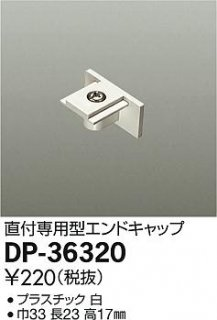 DP-36320 配線ダクトレール 大光電機(DAIKO)