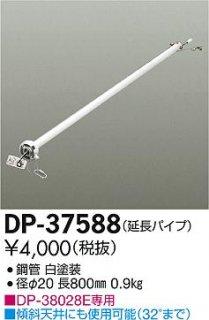 DP-37588 シーリングファン 大光電機(DAIKO)