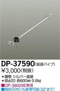 期間限定特価 DP-37590 シーリングファン 大光電機(DAIKO)
