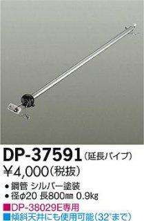 期間限定特価 DP-37591 シーリングファン 大光電機(DAIKO)