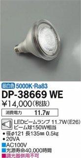 DP-38669WE (昼白色 11.7W E26 5000K Ra83 AC100V 20VA) ランプ類 大光電機(DAIKO)