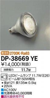 DP-38669YE (電球色 11.7W E26 2700K Ra83 AC100V 20VA) ランプ類 大光電機(DAIKO)
