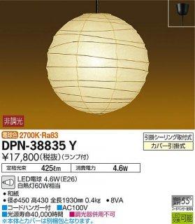 <img class='new_mark_img1' src='https://img.shop-pro.jp/img/new/icons29.gif' style='border:none;display:inline;margin:0px;padding:0px;width:auto;' />DPN-38835Y (イサム・ノグチ AKARI) ペンダント LED 大光電機(DAIKO)  即日発送対応可能 在庫確認必要