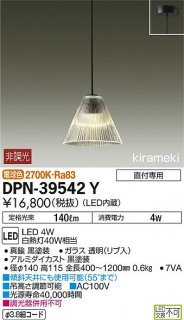 DPN-39542Y ペンダント 大光電機(DAIKO)