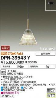 DPN-39543Y ペンダント 大光電機(DAIKO)