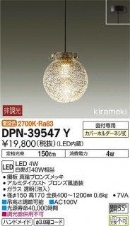 DPN-39547Y ペンダント 大光電機(DAIKO)